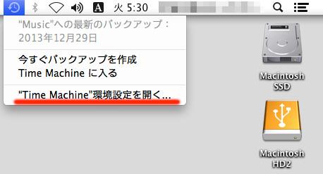 Install_Mavericks_01_Time-Machine01
