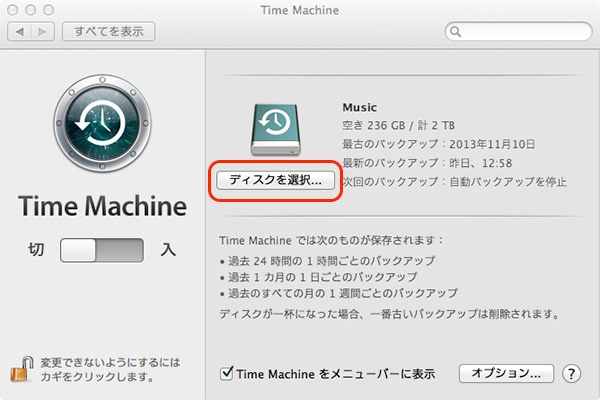 Install_Mavericks_01_Time-Machine02