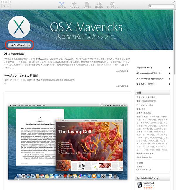 Install_Mavericks_02_App-Store02