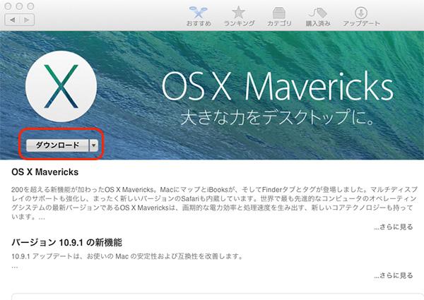 Install_Mavericks_02_App-Store03