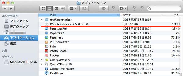 Install_Mavericks_03_mavericks_hozon01