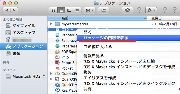 Install_Mavericks_03_mavericks_hozon02