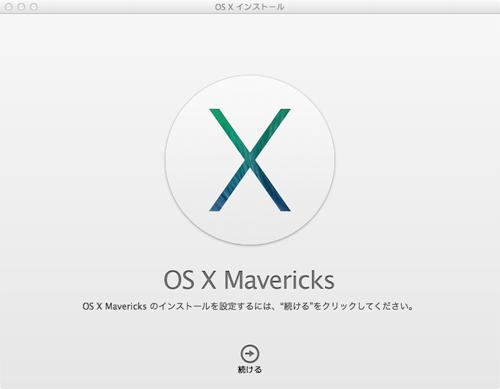 Install_Mavericks_04_install01