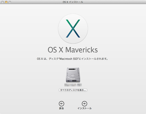 Install_Mavericks_04_install03