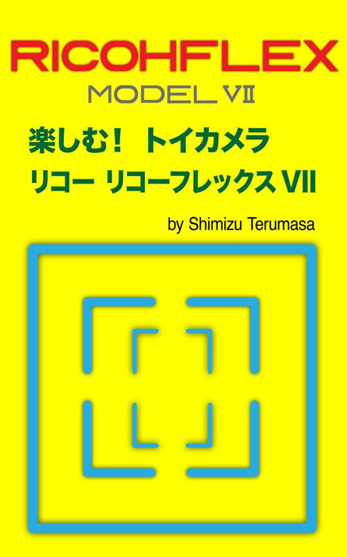 tanoshimu_toy_camera_ricohflexVII_cover