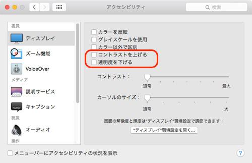 mac_yosemite_screen_font_blurr_04