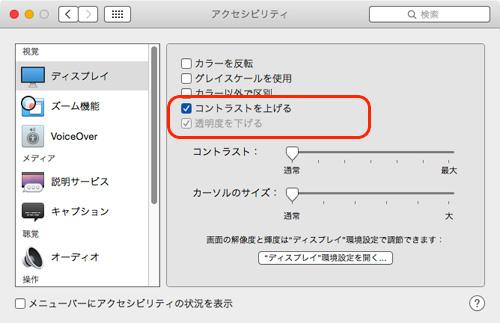 mac_yosemite_screen_font_blurr_05