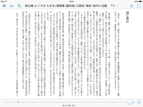 20150711_tokuyama_essay_02