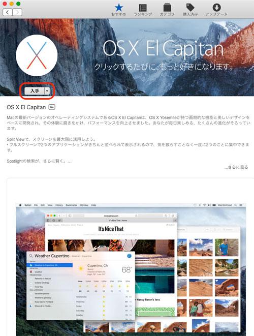 20151007_macosx_el_capitan_install_01