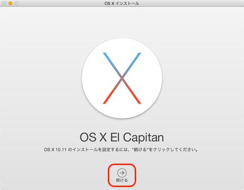 20151007_macosx_el_capitan_install_02