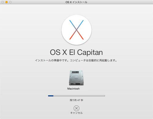 20151007_macosx_el_capitan_install_06