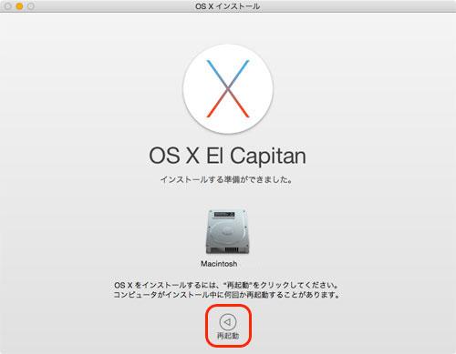 20151007_macosx_el_capitan_install_07