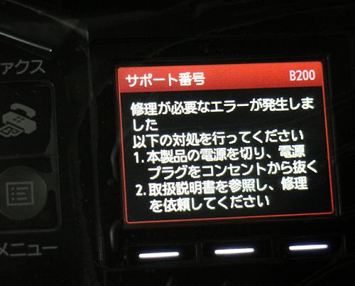 canon_printer_mx920series_b200_error_01