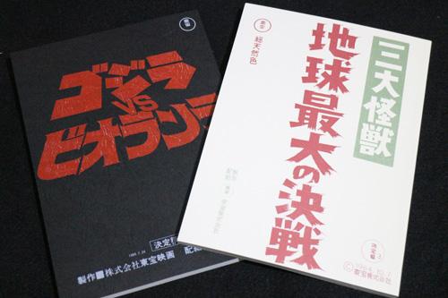 20160729_tokusatu_gijutsu_taizen02